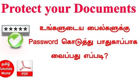 How to Protect Your Documents Tamil Tutorials