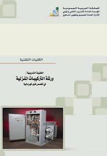 كتاب ورشة التركيبات المنزلية pdf