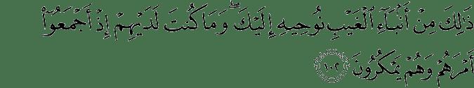 Surat Yusuf Ayat 102
