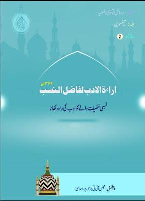 Download: Nasbi Fazeelat waly ko Adab ki Rah Dikhana pdf in Urdu