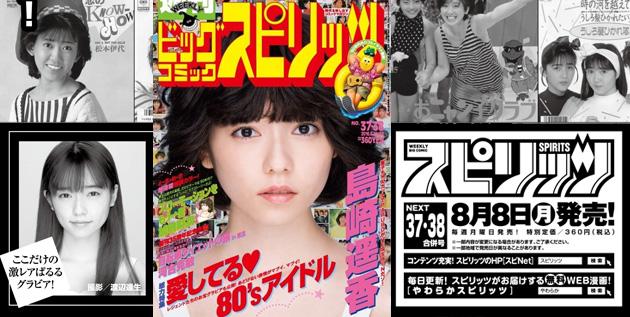 http://akb48-daily.blogspot.com/2016/07/shimazaki-haruka-to-be-cover-girl-of_31.html