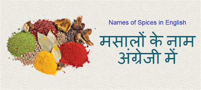 Names of Spices in English