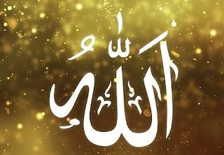 अल्लाह तआला के 99 नाम (99 Names of Allah)