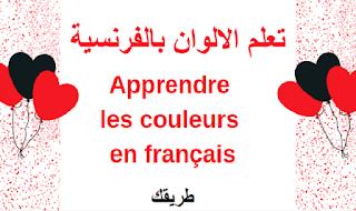 تعلم الالوان بالفرنسية