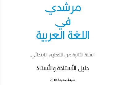 مرشدي في اللغة العربية للسنة الثانية ابتدائي- دليل الأستاذة والأستاذ - 2018