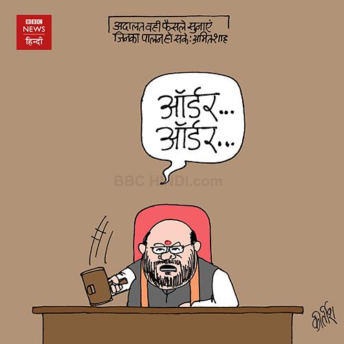 cartoons on politics, indian political cartoon, cartoonist kirtish bhatt, Indian cartoonist, amit shah, supreme court