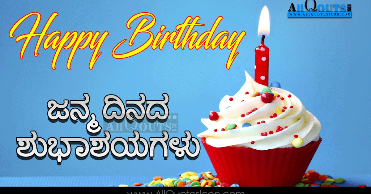 Happy Birthday Greetings Kannada Quotes Hd Wallpapers Best Birthday Wishes In Kannada Images Www Allquotesicon Com Telugu Quotes Tamil Quotes Hindi Quotes English Quotes So, you can wish your friend in the best way ever. happy birthday greetings kannada quotes