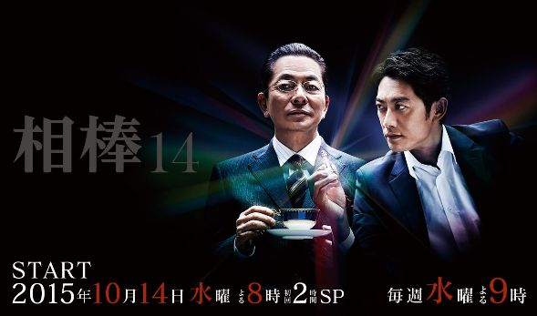 Aibou: Season 14 / 相棒 Season 14 (2015) - Serial TV Jepang