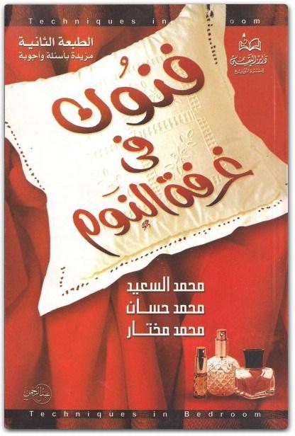 تحميل كتاب الكاماسوترا المصور باللغة العربية pdf