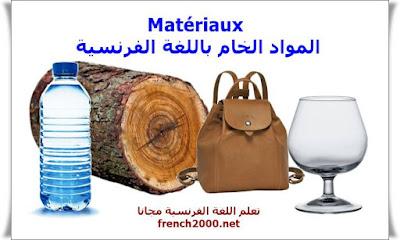 Matériaux   المواد الخام باللغة الفرنسية