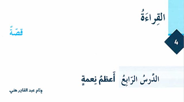 https://sis-moe-gov-ae.arabsschool.net/2018/10/Greatest-graces.html