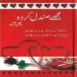 Mujhe Sandal Kar Do by Wasi Shah Pdf Ebook