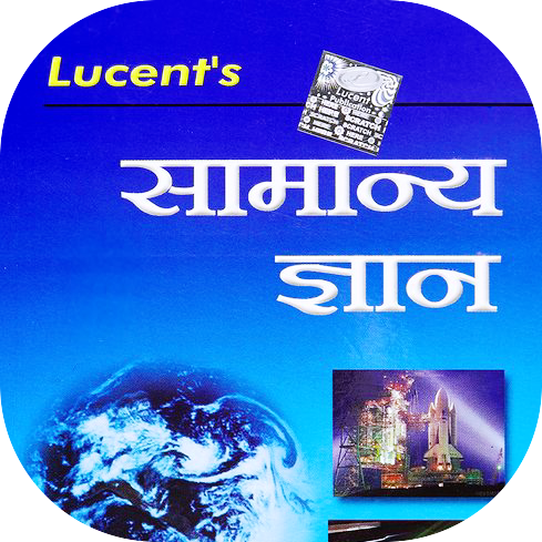 lucent gk book 2017 pdf free download