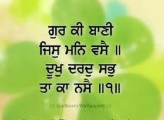ਗੁਰਬਾਣੀ ਅਤੇ ਬਾਣੀ ਵਿੱਚ ਕੀ ਫਰਕ ਹੈ? Basic difference between Gurbani and Bani.
