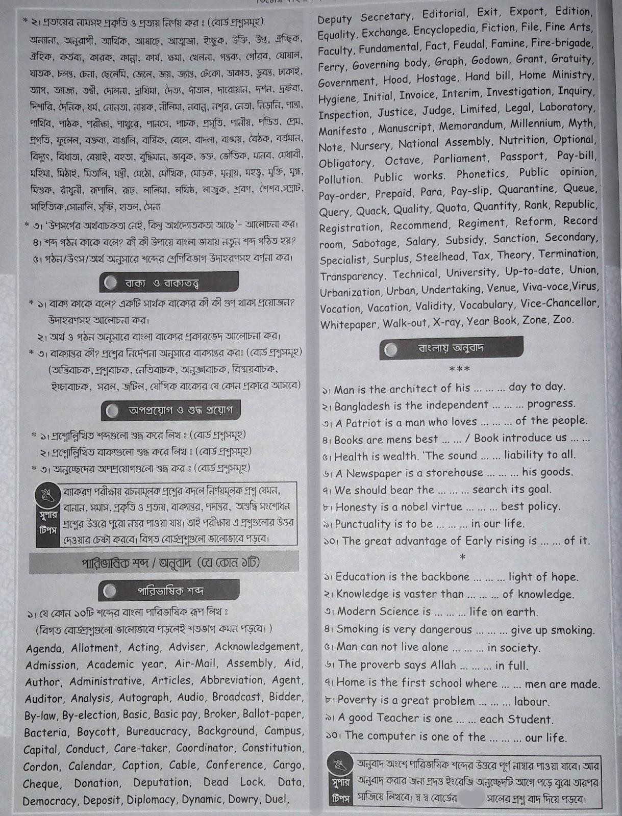 Hsc Test Paper Pdf