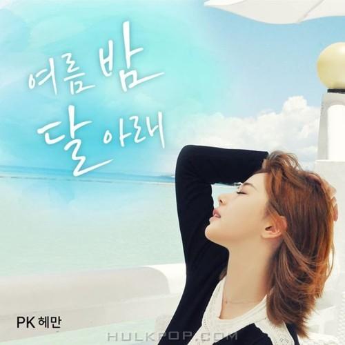 PK Heman – 여름밤 달아래 – Single