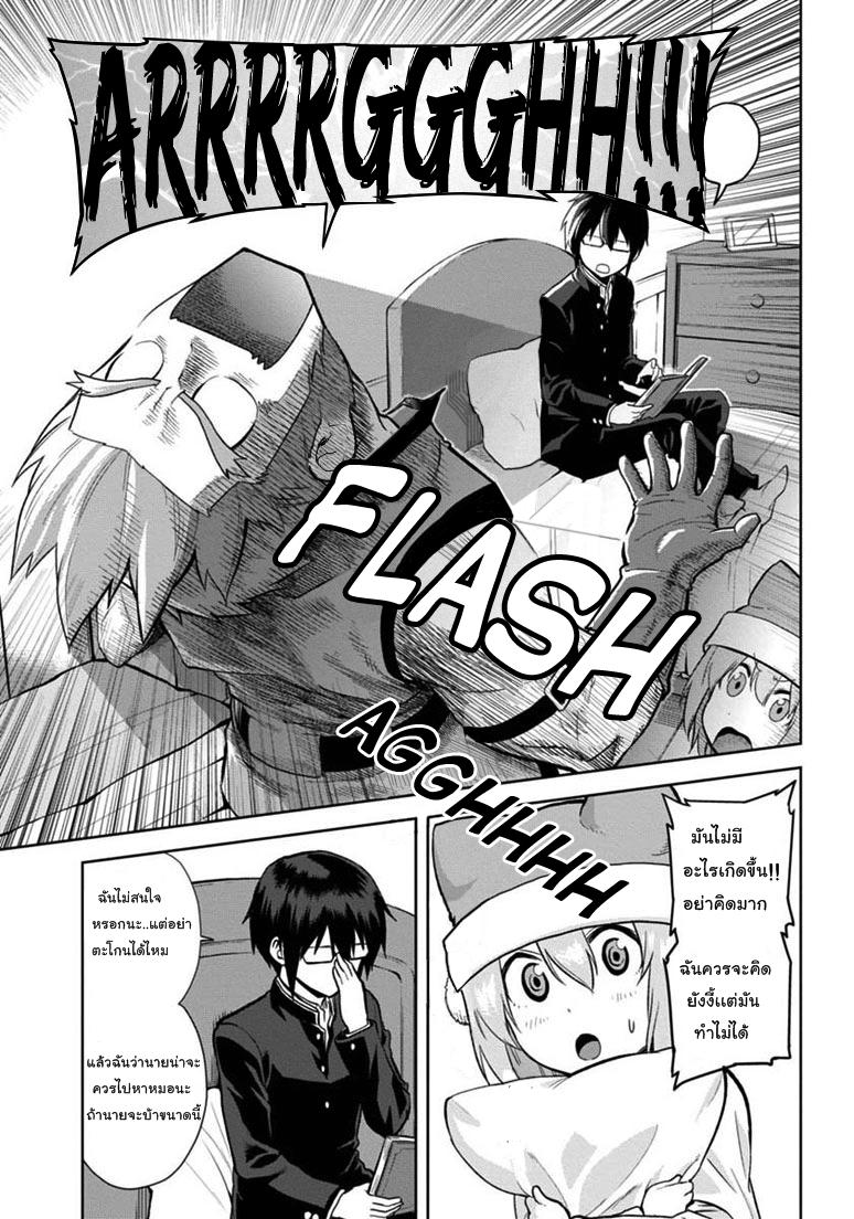 อ่านการ์ตูน Konjiki no Word Master 7 ภาพที่ 4
