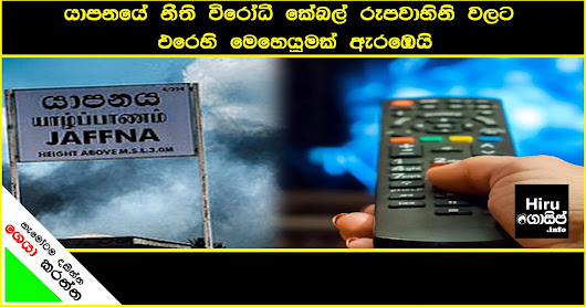 An operation against illegal cable TV in Jaffna begins