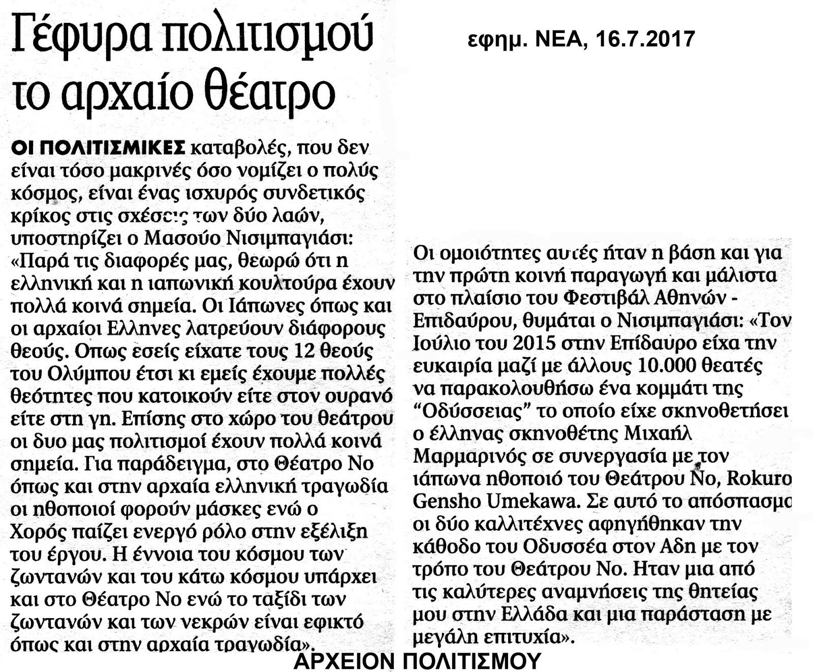 Το αρχαίο θέατρο γέφυρα πολιτισμού μεταξύ Ελλάδος-Ιαπωνίας