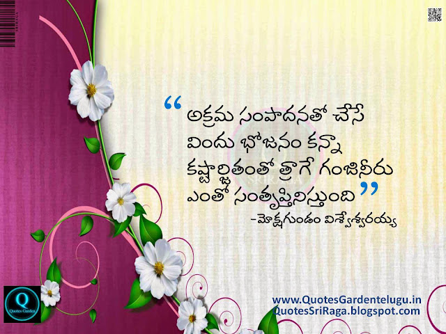 Best Telugu Quotes - Top Inspirational Quotes - Nice Telugu life quotes - Beautiful famous Quotes images