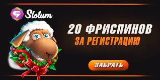 Slotum казино 20 FS за регистрацию Images%2B%252813%2529