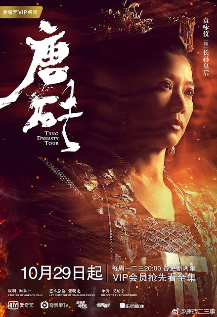 Tang Dynasty Tour Chinese time travel drama Anita Yuen