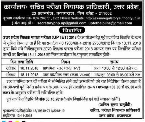 UPTET 2018: UP शिक्षक पात्रता परीक्षा को संपन्न कराने हेतु आधिकारिक विज्ञप्ति जारी