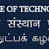 National Institutes of Technology, Karaikal, Wanted Teaching Faculty