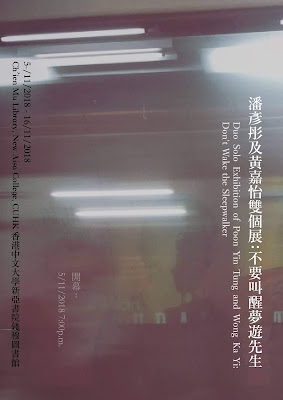 Duo Solo Exhibition of Poon Yin Tung and Wong Ka Yi:Don't wake the Sleepwalker 潘彥彤及黃嘉怡雙個展: 不要叫醒夢遊先生