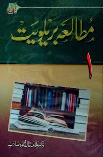 مطالعہ بریلویت تالیف ڈاکٹر خالد محمود