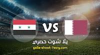 نتيجة مباراة قطر وسوريا اليوم الخميس بتاريخ 09-01-2020 كأس آسيا تحت 23 سنة
