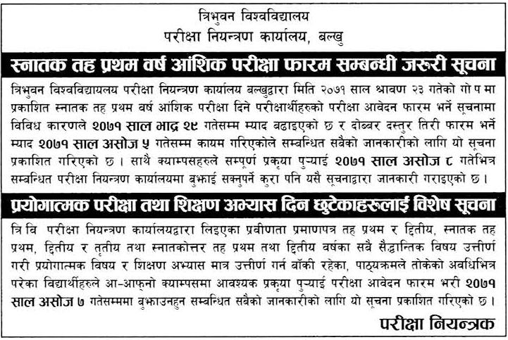 Sushil Silwal: Tribhuvan University irresponsible to give 2