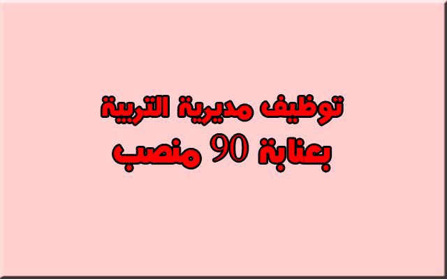 توظيف مديرية التربية لولاية عنابة 90 منصب بعنوان2019