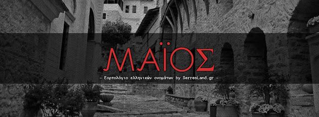 ΓΙΟΡΤΕΣ, ΕΛΛΗΝΙΚΑ ΟΝΟΜΑΤΑ, ΕΟΡΤΟΛΟΓΙΟ, ΜΑΪΟΣ, SerresLand.gr,