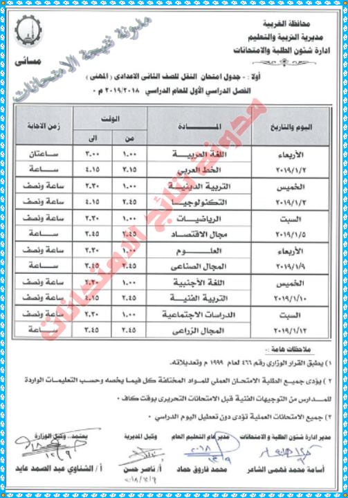 جدول امتحانات الشهادة الاعدادية بمحافظة الغربية 2019 الترم الاول بالصور