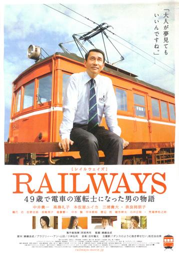 Sinopsis Railways (2010) - Film Jepang