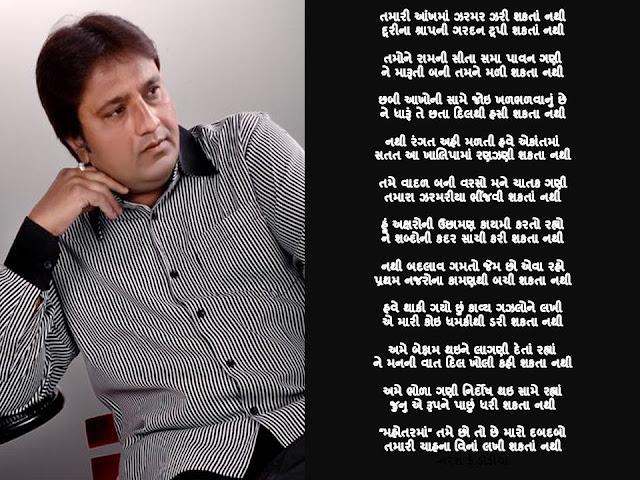 तमारी आंखमां झरमर झरी शकतां नथी Gujarati Gazal By Naresh K. Dodia