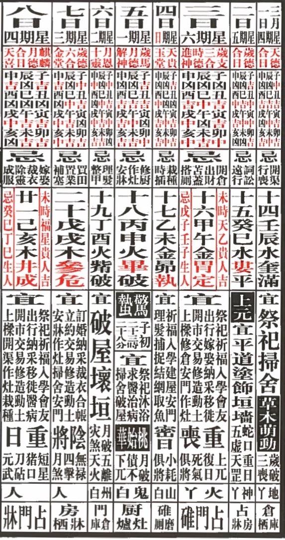 Round and Square: China's Lunar Calendar 2018 03-06