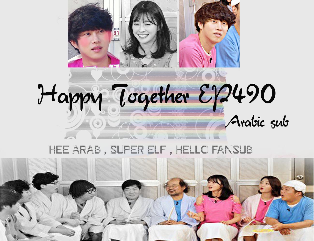 Hellofansub Happy Together حلقة Ep490 بالتعاون مع Se Ha