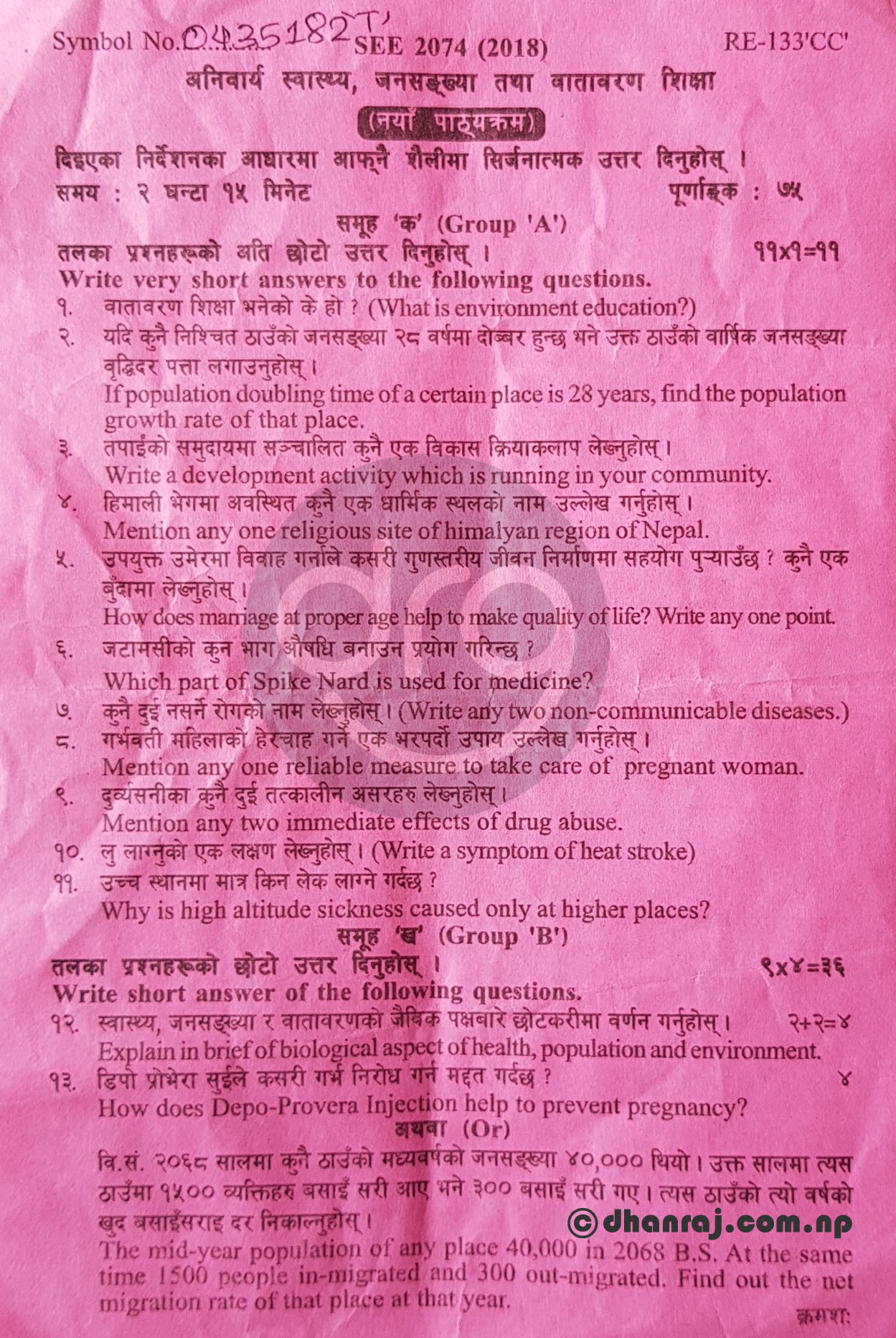 SEE-Solved-Question-Paper-Of-Health-Population-Education-HPE-2074-2018-RE-133-CC