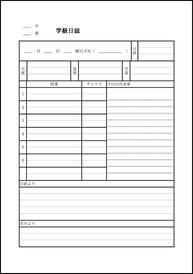 学級日誌 004