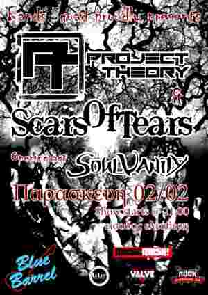 PROJECT THEORY, SCARS OF TEARS, SoulVanity: Παρασκευή 2 Φεβρουαρίου @ Blue Barrel
