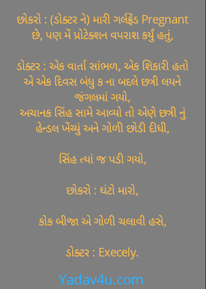 Latest Gujrati New Funny Jokes Whastapp Messages