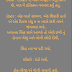 Latest Gujrati New Funny Jokes Whastapp Messages