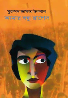 Amar Bondhu Rasehd by Muhammed Zafar Iqbal
