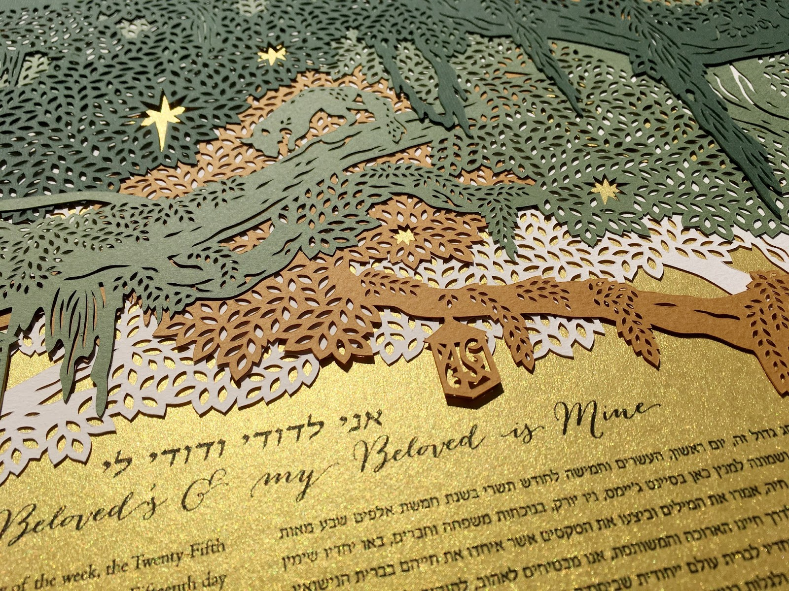 Detail of multi-layered custom design ketubah I Am My Beloved's & My Beloved Is Mine