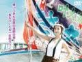 Download Film Beautiful Fisherman (2012) Full Movie