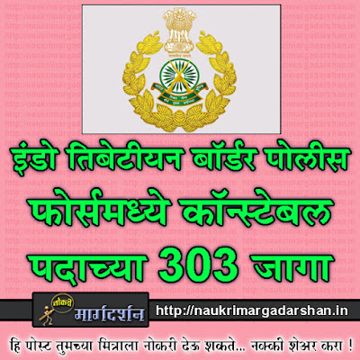 police recruitment, itbp vacancies, constable vacancies, police jobs, govt jobs, government jobs, ssc vacancy, jobs for ssc pass, driver jobs, majhi naukri, naukri margadarshan, nmk