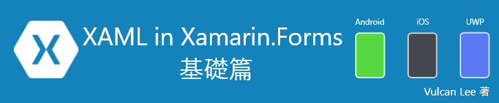 XAML in Xamarin.Forms 基礎篇 電子書