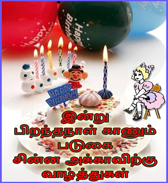 tamil wishes birth day wishes image birthday wishes